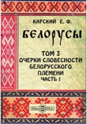 Белорусы 1. Народная поэзия. Т. 3. Очерки словесности белорусского племени
