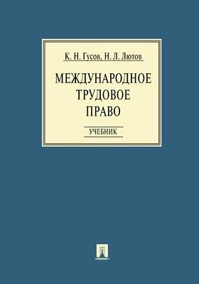 Международное трудовое право: учебник