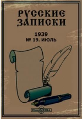 Русские записки: журнал. 1939. № 19, Июль