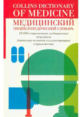 Медицинский энциклопедический словарь = Colins Dictionary of Medicine