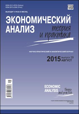 Экономический анализ = Economic analysis : теория и практика: научно-практический и аналитический журнал. 2015. № 29(428)