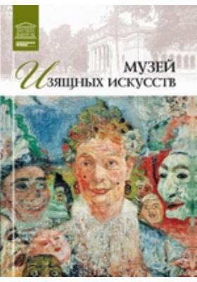 Т. 29. Музей изящных искусств