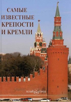 Самые известные крепости и кремли : иллюстрированная энциклопедия: энциклопедия