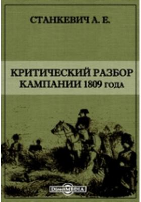Критический разбор кампании 1809 года: публицистика