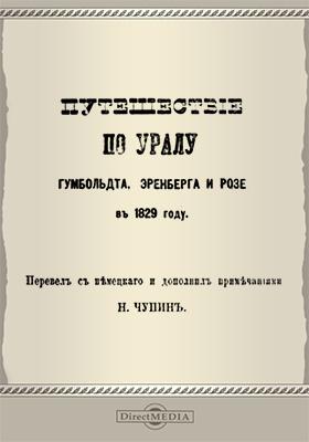 Путешествие по Уралу Гумбольта, Эренберга и Розе в 1829 году