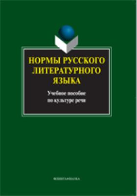 Нормы русского языка :  учебное пособие по культуре речи: пособие