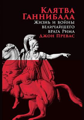 Клятва Ганнибала : жизнь и войны величайшего врага Рима: научно-популярное издание