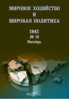 Мировое хозяйство и мировая политика: журнал. № 10. 1942 г, Октябрь