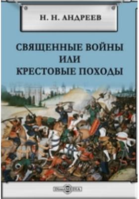 Священные войны или крестовые походы