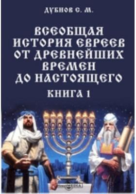 Всеобщая история евреев от древнейших времен до настоящего. Книга 1