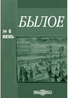 Былое: журнал. 1906. № 6. Июнь