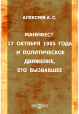 Манифест 17 октября 1905 года и политическое движение, его вызвавшее
