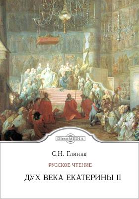 Русское чтение, Ч. 2. Дух века Екатерины Второй
