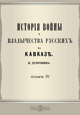 История войны и владычества русских на Кавказе: документально-художественная. Т. 6