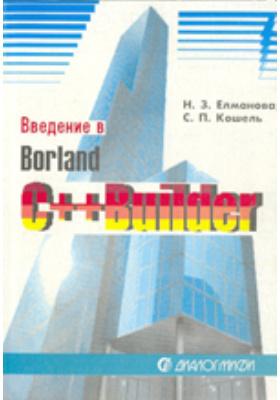 Введение в Borland C++ Builder