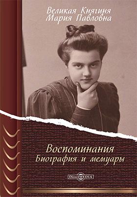 Воспоминания : биография и мемуары