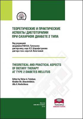 Теоретические и практические аспекты диетотерапии при сахарном диабете 2 типа = THEORETICAL AND PRACTICAL ASPECTS OF DIETARY THERAPY AT TYPE 2 DIABETES MELLITUS: монография