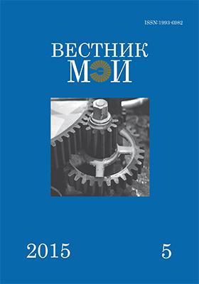 Вестник Московского энергетического института: теоретический и научно-практический журнал. 2015. № 5