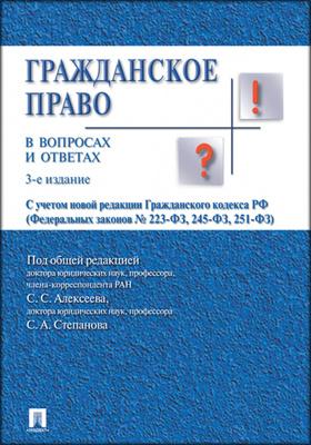 Гражданское право в вопросах и ответах: учебник