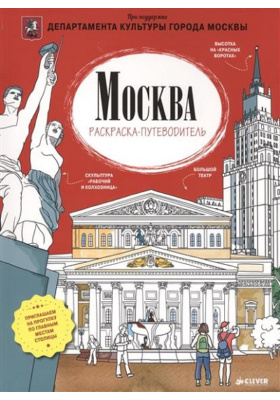 Москва : Раскраска-путеводитель