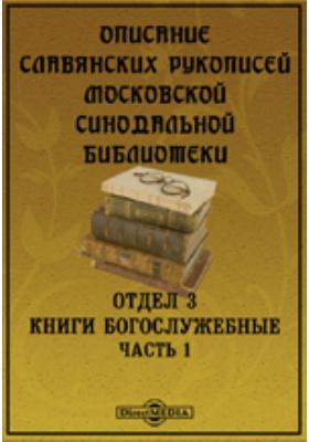 Описание славянских рукописей Московской Синодальной библиотеки. Отдел 3. Книги богослужебные, Ч. 1