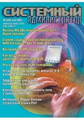 Системный администратор. 2005. № 5 (30)