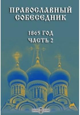 Православный собеседник: журнал. 1865, Ч. 2