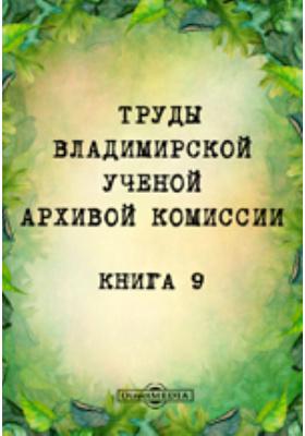 Труды Владимирской ученой архивой комиссии. Книга 9
