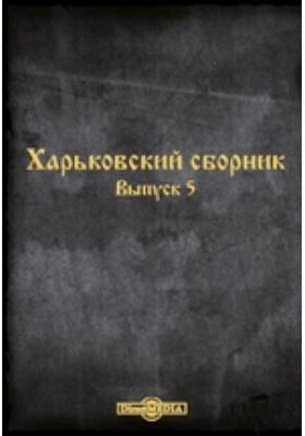 Харьковский сборник. Вып. 5