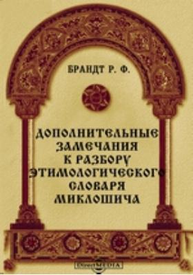 Дополнительные замечания к разбору этимологического словаря Миклошича: практическое пособие
