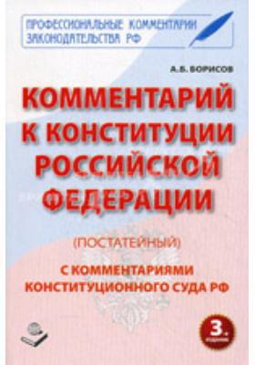 Комментарий к Конституции Российской Федерации (постатейный). С комментариями Конституционного суда РФ