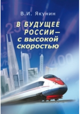 В будущее России — с высокой скоростью: монография