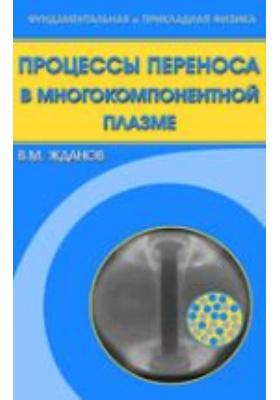 Процессы переноса в многокомпонентной плазме