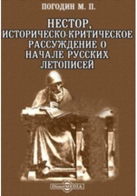Нестор, историческо-критическое рассуждение о начале русских летописей
