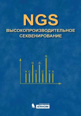 NGS : высокопроизводительное секвенирование. схем, ил, табл