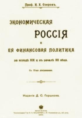 Экономическая Россия и её финансовая политика