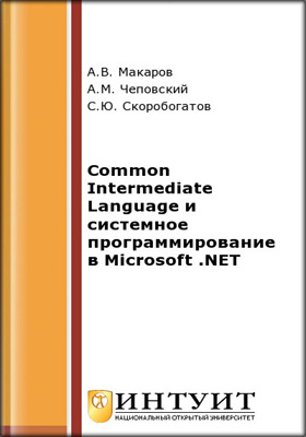 Common Intermediate Language и системное программирование в Microsoft ...