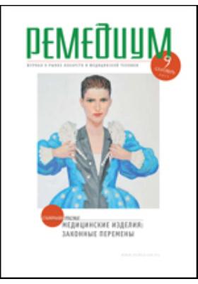 Ремедиум : журнал о рынке лекарств и медицинской техники. 2011. № 9 (175)
