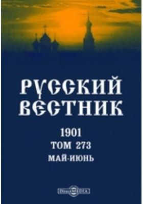 Русский Вестник: журнал. 1901. Т. 273. Май-июнь