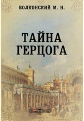 Тайна герцога : Исторический роман из эпохи бироновщины
