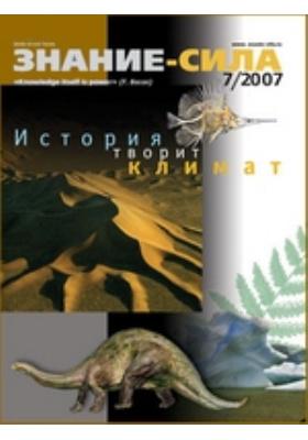 Знание-сила: журнал. 2007. № 7
