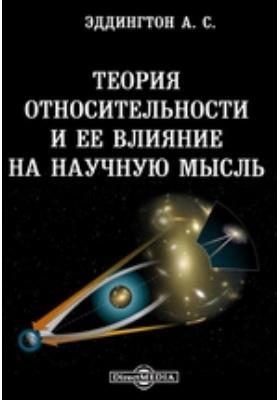 Теория относительности и ее влияние на научную мысль