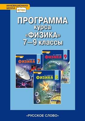 Программа курса «Физика». 7–9 классы: методическое пособие