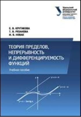 Теория пределов, непрерывность и дифференцируемость функций: учебное пособие