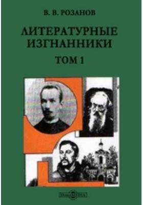 Литературные изгнанники. Т. 1