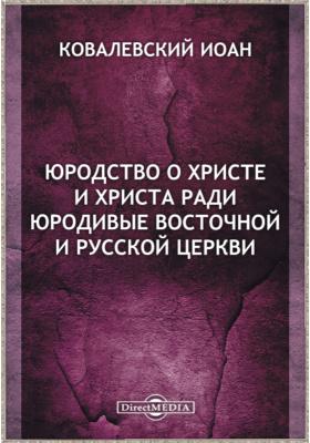 Юродство о Христе и Христа ради юродивые Восточной и Русской церкви