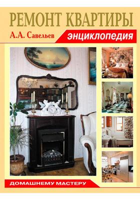 Ремонт квартиры: энциклопедия