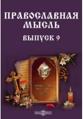 Православная мысль. Вып. 9