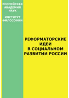 Реформаторские идеи в социальном развитии России.: монография
