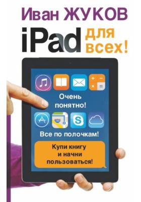 iPad - для всех! : Очень понятно! Всё по полочкам!